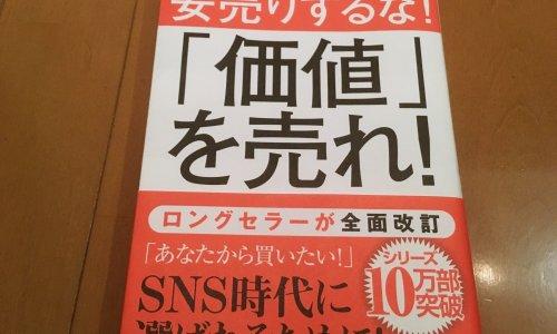 藤村正宏,著作,安売りするな!「価値」を売れ!,感想,レビュー,個性,発信,