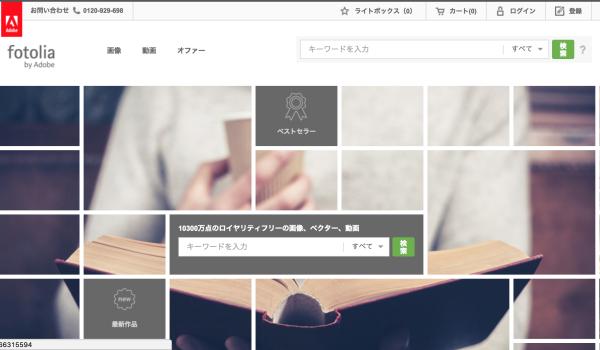 有料の画像・素材のおすすめサイトを4選!写真、イラスト、動画もダウンロードできる。