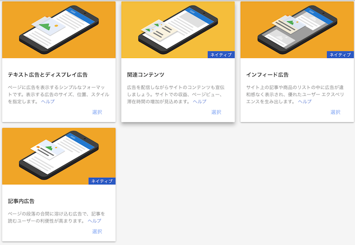GoogleAdsense,関連コンテンツ,ユニット,使い方,クリック率,解説
