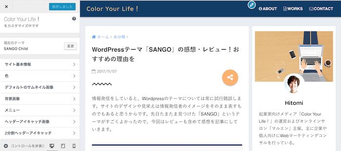 Wordpress,テーマ,SANGO,感想,レビュー,おすすめ,理由