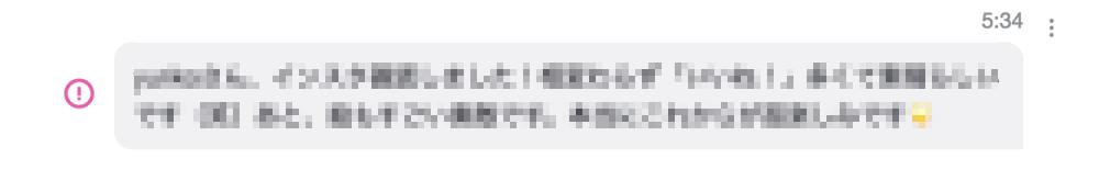 Skype,チャット,ビックリマーク,メッセージ,送信できない,理由,対処法