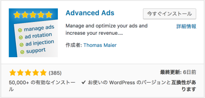AdsenseManager,使えない,,代替,プラグイン,Advanced Ads,使い方,まとめ