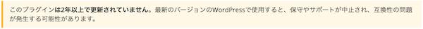 Wordpress,サイト,雪,降らせる,Jetpack,設定,プラグイン