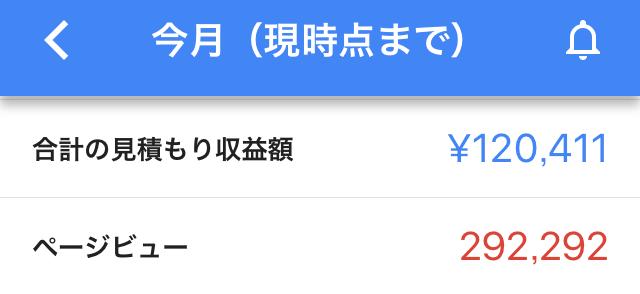 マルエン、実績者、コンサル生、関さん、月収12万円、達成